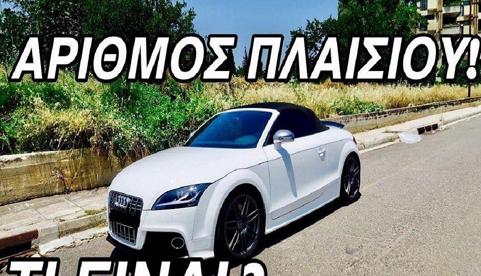 arithmos_plaisiou